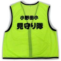 小野田小学校様の登下校見守り隊の名入れメッシュベスト・ビブス