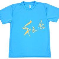 和良鮎を守る会様の名入れTシャツ