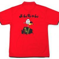 ホルモン屋よんちゃん様の名入れポロシャツ