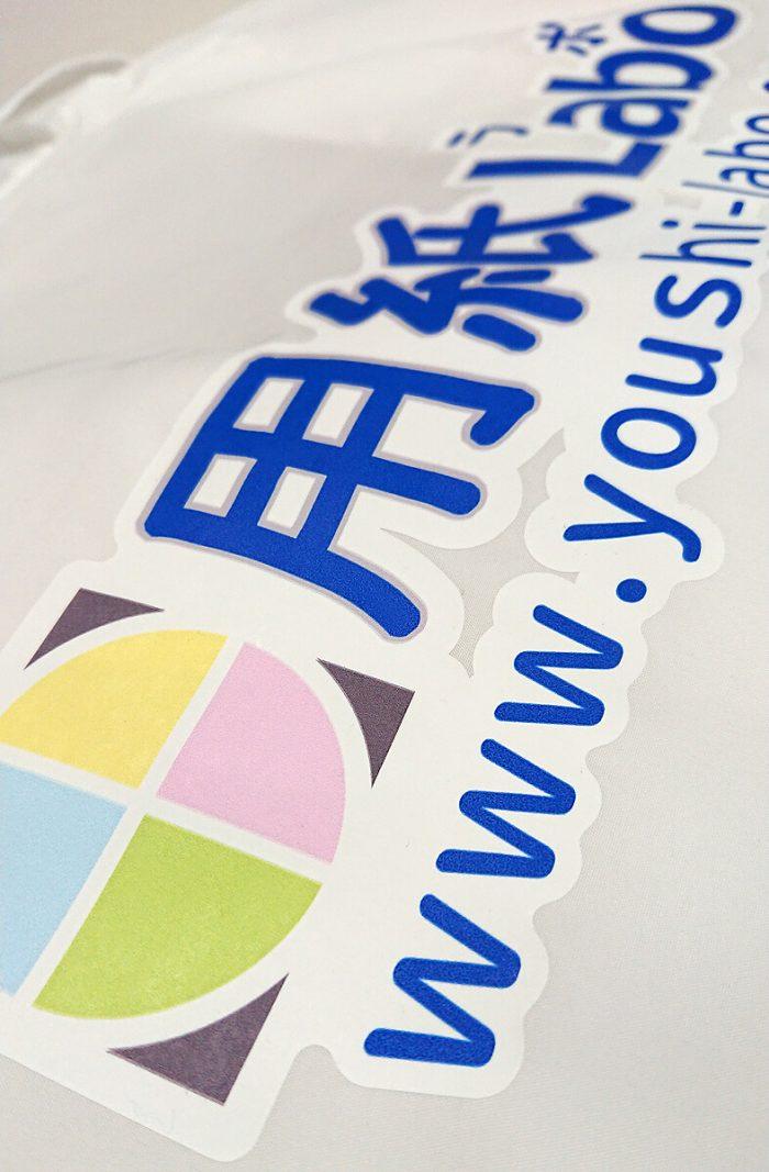 用紙ラボ様のフルカラープリントのロゴマークのアップ写真