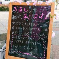 福知山市、綾部市、舞鶴市の方の裾上げ・すそ直し受付開始