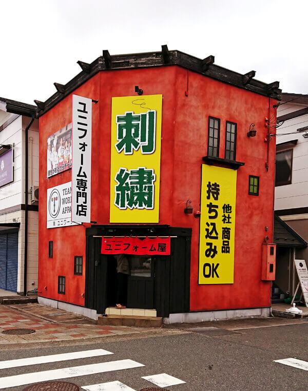 チームワークアパレル福知山店の刺繍の大きな看板文字