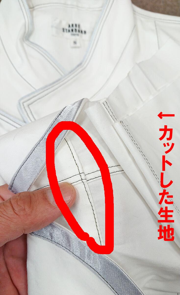 コックコートの袖丈を直した写真
