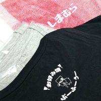 お好み焼き屋ぶーふーうー様の持ち込みのしまむらTシャツにロゴプリント
