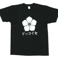 福知山ドッコイセ委員会様のメッセージ入りTシャツ