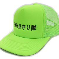 福田小学校見守り隊様のネーム刺繍入りの名入れキャップ