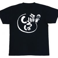 酒膳いろは様のロゴプリント入りTシャツ