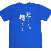 ラーメン座右の麺様の名入れTシャツ