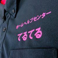 訪問看護ホームヘルプセンターてるてる様のロゴプリント入りポロシャツ